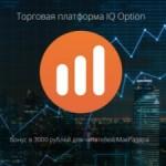Как можно стать успешным  трейдером с помощью  платформы IQ Option