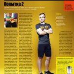 Он похудел, дорогая редакция: герой 2016 года Николай Кузнецов