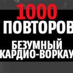 1000 повторов: безумный кардио-воркаут от Би-Джея Гаддура